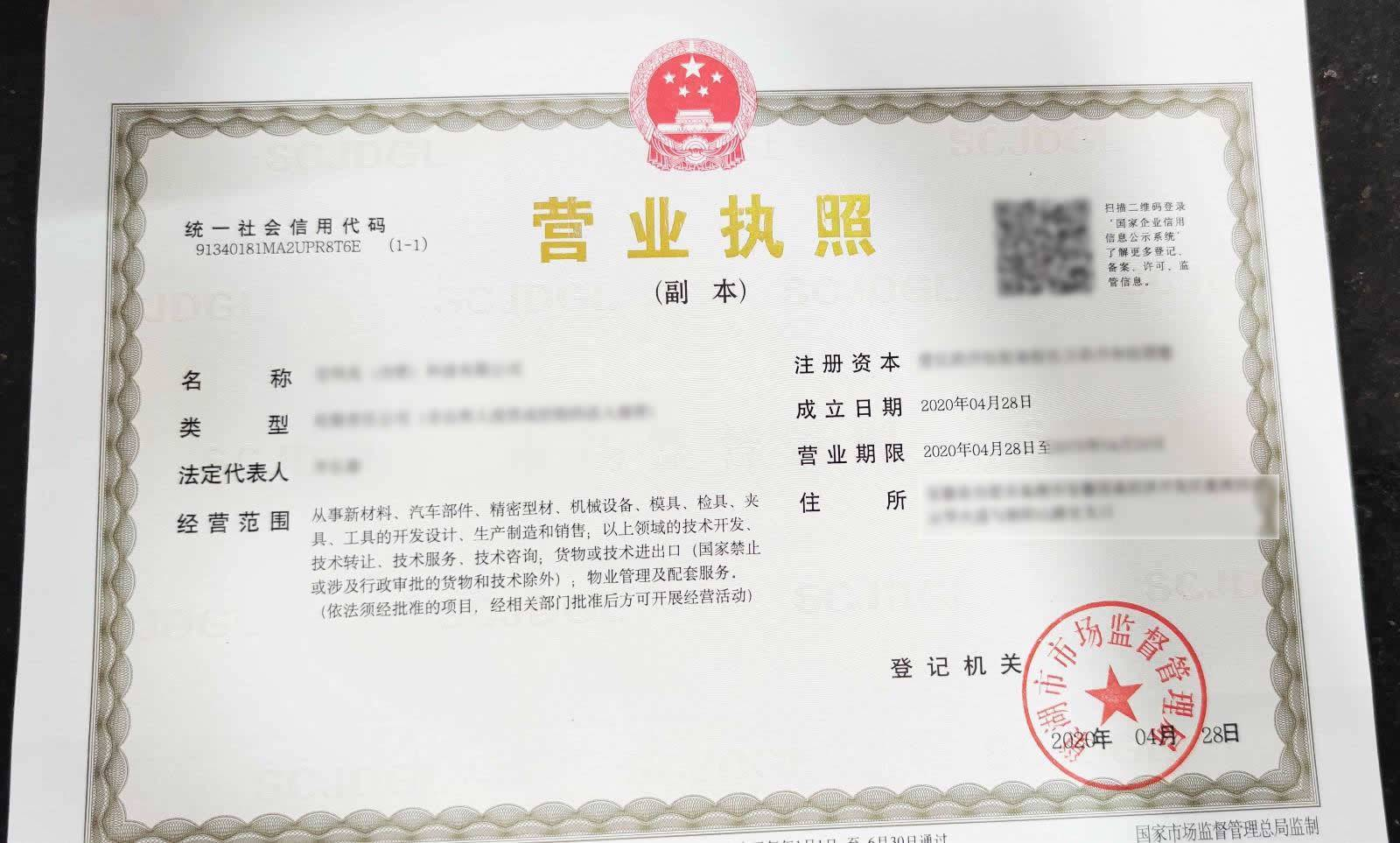A business license of a wholly foreign owned enterprise (WFOE) in China